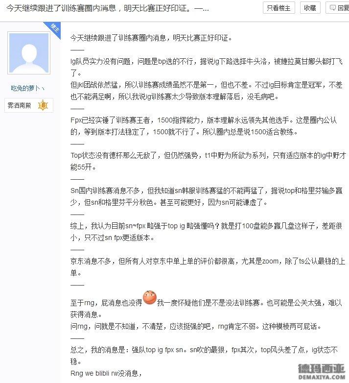 2019lpl春季赛:网友贴吧爆料IG战队训练赛BP太烂_1